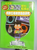 【書寶 書T1 /少年童書_XAD 】名偵探柯南理科檔案05 用 相機做自由研究_ 青山剛昌