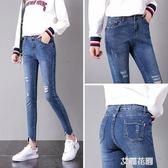 牛仔褲女2019春秋新款破洞緊身小腳薄款九分褲韓版高腰鉛筆褲『艾麗花園』