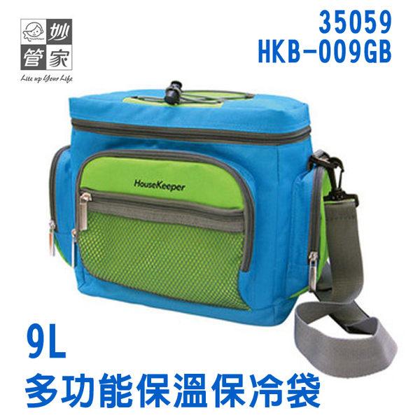 35059  【妙管家】 多功能 保溫 保冷袋 9L HKB-009GB