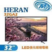 《麥士音響》 HERAN禾聯 32吋 LED電視 強化玻璃 32GA2