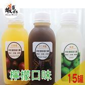 【蝦覓世界】檸檬-膠原蛋白露 15瓶(每瓶370克)(免運)