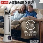 落地式加濕器家用靜音臥室孕婦嬰兒辦公室大容量智慧室內空氣香薰通用電壓110V igo『潮流世家』
