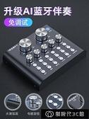 變聲器 v8聲卡套裝手機台式電腦主播直播設備全套網紅麥克風全民k歌神器唱歌