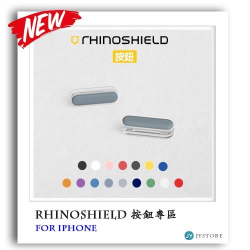 犀牛盾 按鈕 iPhone XS Max XR X 8 7 Plus CrashGuard NX Mod NX SolidSuit 防摔手機殼