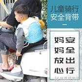 電動摩托車兒童安全帶小孩防摔騎行寶寶腰帶背帶式保護綁帶電瓶車 快意購物網