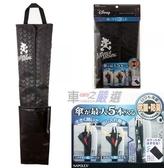 車之嚴選 cars_go 汽車用品【WD-393】日本NAPOLEX Disney米奇押花圖案 吊掛式雨傘套 雨傘袋(可裝5支)