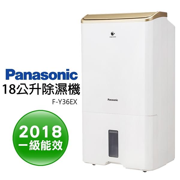 國際牌Panasonic [ F-Y36EX ] 18L智慧節能科技除濕機