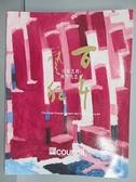 【書寶二手書T5/收藏_FI7】匡石_百年藝程-現當代藝術_2019/7/13