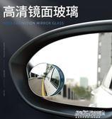 後視鏡 汽車倒車鏡小圓鏡後視鏡盲點鏡360度無邊反光鏡輔助鏡無盲區鏡子   傑克型男館