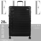 ELLE 行李箱 Olivia系列 28吋 裸鑽刻紋100%純PC旅行箱 EL3125128 得意時袋