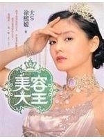 二手書博民逛書店《美容大王》 R2Y ISBN:9578035063│大S徐熙媛