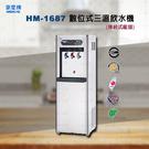 豪星牌 HM-1687 直立式(按板款)三溫飲水機/含標準安裝及原廠五道過濾【水之緣】