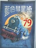 【書寶二手書T9/一般小說_AIV】藍色彗星號_露絲瑪麗.威爾斯