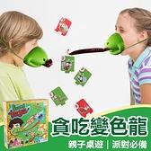 抖音同款青蛙面具 蜥蜴吐舌頭 青蛙吐舌桌遊 貪吃蜥蜴掠食戰 吐舌頭遊戲 卡牌遊戲 桌遊【RT021】