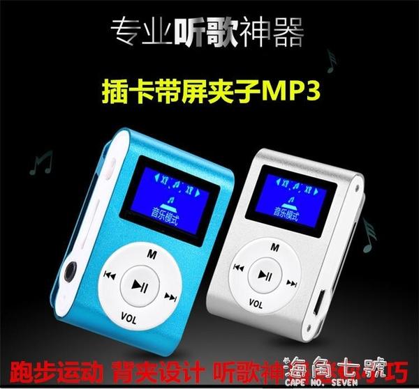 插卡MP3播放器學生運動跑步音樂隨身聽迷你可愛mp3有屏帶夾子海角七號