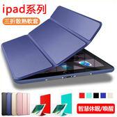 犀牛套 iPad 休眠 軟殼 air 3 9.7 2018 Pro 10.5 11 Mini 1 2 3 4 5 7.9吋 平板皮套 蜂巢散熱 支架 保護套 保護殼