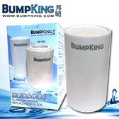 【買BETTER】BumpKing邦晴除氯淨水器濾心BP-F10(龍頭式BP-WF101專用)★送6期零利率