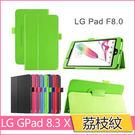 LG G pad 8.3 X 荔枝紋 保護套 平板皮套 外殼 支架 兩折 保護殼