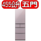 【Mitsubishi 三菱】455L冰箱 MR-BC46Z水晶粉