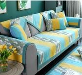 沙發罩 北歐沙發墊套夏布藝四季通用防滑客廳簡約現代家用皮坐墊罩巾墊子