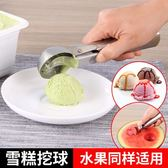 不銹鋼雪糕球挖勺創意工具冰激凌勺子家用