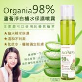 (NG品-蓋子破裂) 韓國 Organia 98%蘆薈淨白補水保濕噴霧 115ml