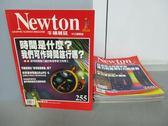 【書寶二手書T5/雜誌期刊_RGE】牛頓_255~260期間_共6本合售_時間是什麼?