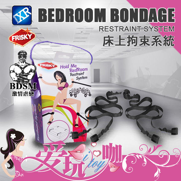 美國 FRISKY 床上拘束系統 Bedroom Bondage Restraint System 美國原裝進口 BDSM調教必備精品