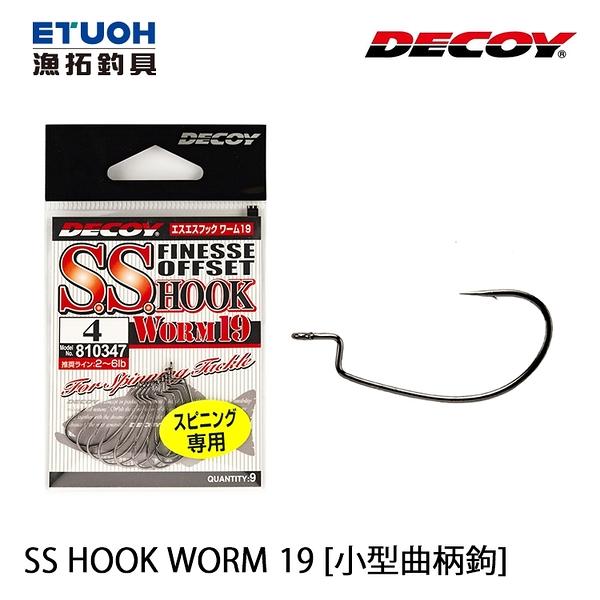 漁拓釣具 DECOY SS HOOK WORM 19 [小型曲柄鉤]