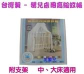*美馨兒* 台灣製 – 嬰兒床用高級蚊帳 490元