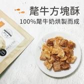 日本MichinokuFarm氂牛起司方塊酥