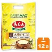馬玉山 冰糖杏仁茶 30g (12入)x12袋/箱【康鄰超市】
