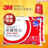【量販2】3M 防螨枕心-標準型(限量版) 枕頭/保枕/防蟎/聚酯纖維/Q彈枕心/機能枕心/床具/睡覺寢具