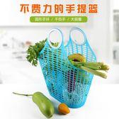 大號便攜塑料手提籃購物籃收納籃買菜籃子環保大容量手提買菜藍 【快速出貨】
