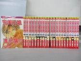 【書寶二手書T4/漫畫書_RID】完美小姐進化論_1~22集合售_早川智子