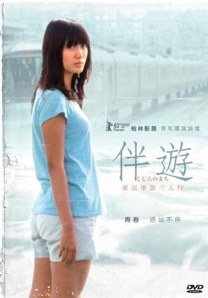 伴遊 DVD (購潮8)