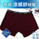 男性平口褲 涼感紗材質 超薄 透氣 排汗 現貨  台灣製造 no.9196-席艾妮SHIANEY