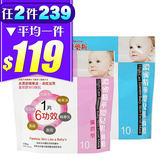 【任選二件239】森田藥粧 濃密精華嬰兒肌面膜 10片入/260g 兩款可選 ◆86小舖◆