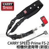 CARRY SPEED 速必達 PRIME FS-2 黑 黑色 快速相機背帶 (免運 立福公司貨) 快槍俠 快槍手