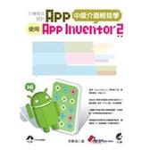手機程式設計App(使用App Inventor2)