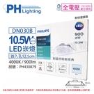 PHILIPS飛利浦 LED DN030B 10.5W 4000K 自然光 全電壓 12.5cm 崁燈 _ PH430879