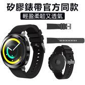 官網同款 三星 Gear S2 S4 Gear Sport 矽膠錶帶 運動錶帶 錶帶 柔韌 透氣 替換帶 手錶帶