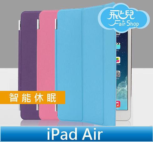 【妃凡】純色時尚 iPad Air Smart Cover 智能休眠 面蓋 3折 支架 保護套 送透明水晶殼 iPadAir