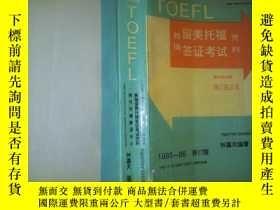 二手書博民逛書店S10罕見新編留美託福簽證考試資料(新17版)TOEFL 198