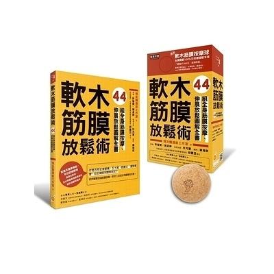 軟木筋膜放鬆術(盒裝)(書+軟木球)(44組全身筋膜按摩.伸展放鬆圖解全書)