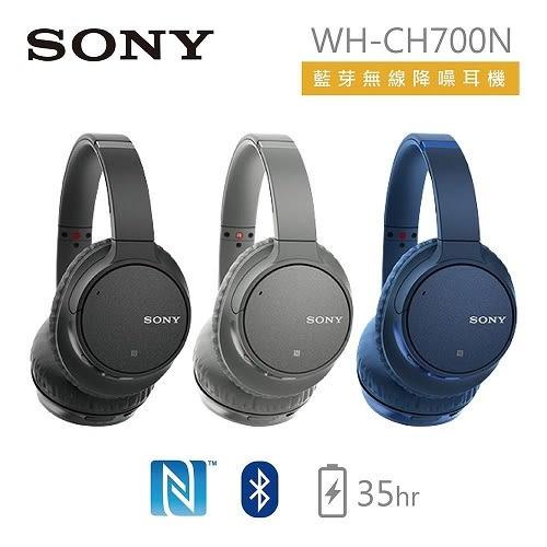 【結帳再折+24期0利率】SONY 索尼 耳罩式藍芽無線降噪耳機 WH-CH700N