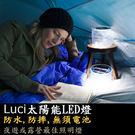 美國LUCI 世界首款 新款 太陽能防水...