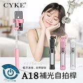 CYKE 新款A18 自拍三腳架+補光燈 無線藍牙遙控 自拍杆一體式 多功能三腳架 自拍神器
