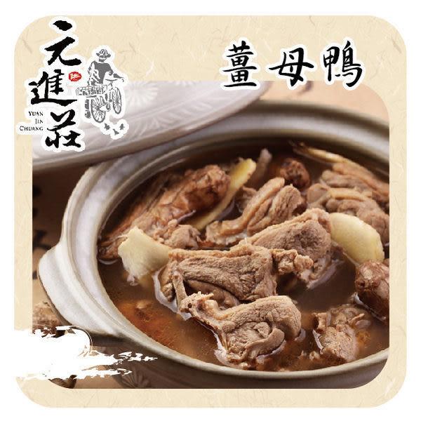 元進莊.薑母鴨 (1200g/份,共一份)﹍愛食網