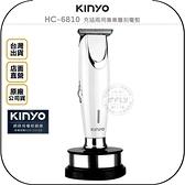 《飛翔無線3C》KINYO 耐嘉 HC-6810 充插兩用專業雕刻電剪◉公司貨◉電動剪髮器◉理髮剃頭刀
